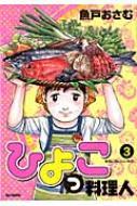 ひよっこ料理人 3 ビッグコミックスオリジナル