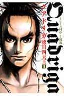 クアドリガ 徳川四天王 1 ヒーローズコミックス