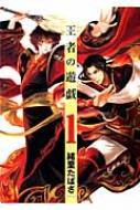 王者の遊戯 1 バンチコミックス