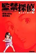 監禁探偵 2 -狙われた病室-マンサンコミックス
