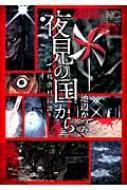 夜見の国から ニチブン・コミックス