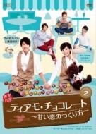 ティアモ・チョコレート〜甘い恋のつくり方〜DVD-BOX2