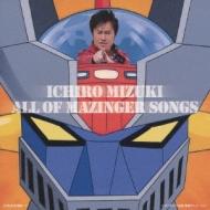 マジンガーZ40周年記念 水木一郎 All of Mazinger Songs