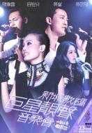 新城數碼巨星見聲音樂會 Karaoke (特別版)