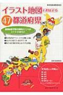 イラスト地図でおぼえる 47都道府県