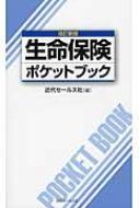 HMV&BOOKS online近代セールス社/改訂新版生命保険ポケットブック