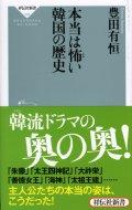 本当は怖い韓国の歴史 祥伝社新書