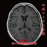 HMV ONLINE/エルパカBOOKSHeartfull Hospital/血液サラサラ音頭