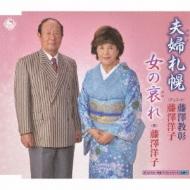 夫婦札幌/女の哀れ