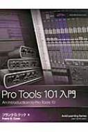 Pro Tools 101入門 Pro Tools 10