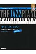 ザ・ジャズピアノ [改訂新版] 系統だった練習法であなたもアドリブ名人! CD付