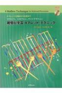 マリンバ、シロフォン、ヴァイブラフォン 鍵盤打楽器 4マレットテクニック 模範演奏CD付