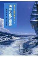 海から見た歴史 東アジア海域に漕ぎだす