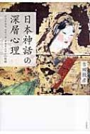 日本神話の深層心理 アマテラス・スサノヲ オホクニヌシの役割