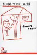 桜の園/プロポーズ/熊 光文社古典新訳文庫