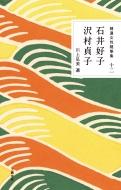 石井好子・沢村貞子 精選女性随筆集