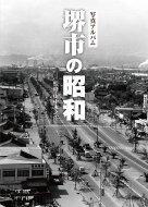 写真アルバム堺市の昭和