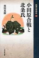 小田原合戦と北条氏敗者の日本史