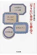 ローチケHMV清川妙/清川妙が少女小説を読む「なりたい自分」を夢みて ちくま文庫