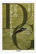 ゴルフのメンタルトレーニング ちくま文庫