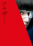 Movie/アナザー Another Dvd スペシャル エディション
