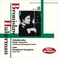 チャイコフスキー:ヴァイオリン協奏曲、ラロ:スペイン交響曲 フーベルマン、スタインバーグ&ベルリン国立歌劇場管、セル&ウィーン・フィル