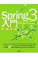 Spring3入門 Javaフレームワーク・より良い設計とアーキテクチャ