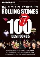 ローリング・ストンーズ名曲ベスト100 レコードコレクターズ2013年1月号増刊