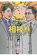 相棒season9 中 朝日文庫