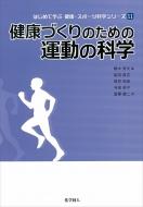 健康づくりのための運動の科学 はじめて学ぶ健康・スポーツ科学シリーズ
