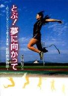 とぶ!夢に向かって ロンドンパラリンピック陸上日本代表・佐藤真海物語 スポーツノンフィクション