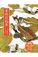 まめだぬき フレーベル館復刊絵本セレクション