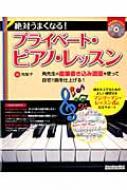 絶対うまくなる! プライベート・ピアノ・レッスン 角先生の直筆書き込み譜面を使って自宅で曲を仕上げる! Cd付