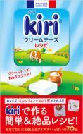 クリームチーズNO.1ブランド! kiriクリームチーズレシピ ミニCookシリーズ