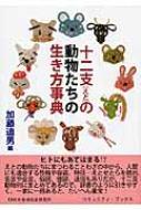 十二支の動物たちの生き方事典