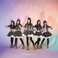 Yakusoku (+Blu-ray)