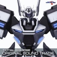 トータル・イクリプスオリジナルサウンドトラック(仮)