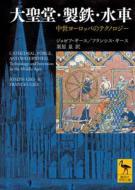 大聖堂・製鉄・水車 中世ヨーロッパのテクノロジー 講談社学術文庫