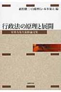 行政法の原理と展開 室井力先生追悼論文集