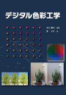 デジタル色彩工学