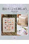 花のイニシャル刺しゅう 2 Alphabet Book