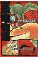 COMIC恐竜物語 1 アロサウルスのいた時代