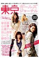 東京ガールズジャーナル Vol.1 Saita Mook