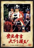 豊臣秀吉 天下を獲る! DVD-BOX