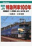 国鉄・JR特急列車100年 特別急行「1・2列車」から「みずほ」まで キャンブックス