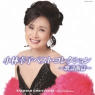 小林幸子ベスト・コレクション〜歌謡曲篇〜