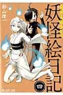 奇異太郎少年の妖怪絵日記 4 マイクロマガジン・コミックス