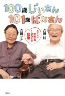 100歳じぃさん101歳ばぁさん どっこい生きる100年の知恵