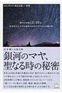 銀河のマヤ、聖なる時の秘密 2013年から始まる新しい世界 超☆わくわく