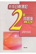 新版日商簿記2級工業簿記問題集 新版日商簿記テキスト